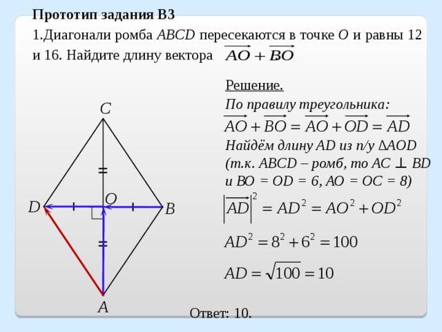 Задачи и решение по геометрии вектор примеры решение транспортной задачи онлайн