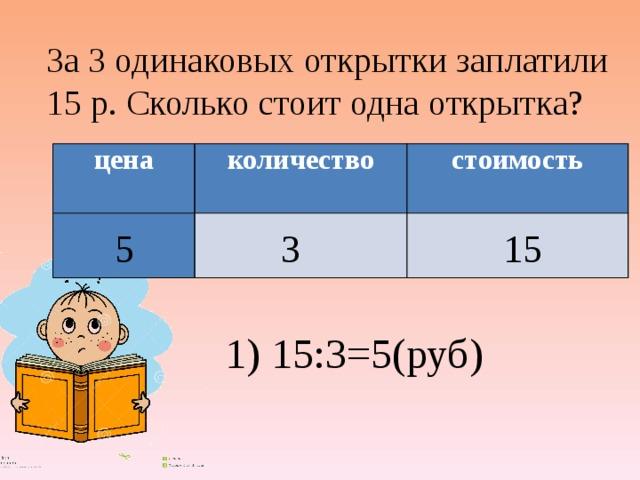 За 3 одинаковые открытки заплатили 15 рублей
