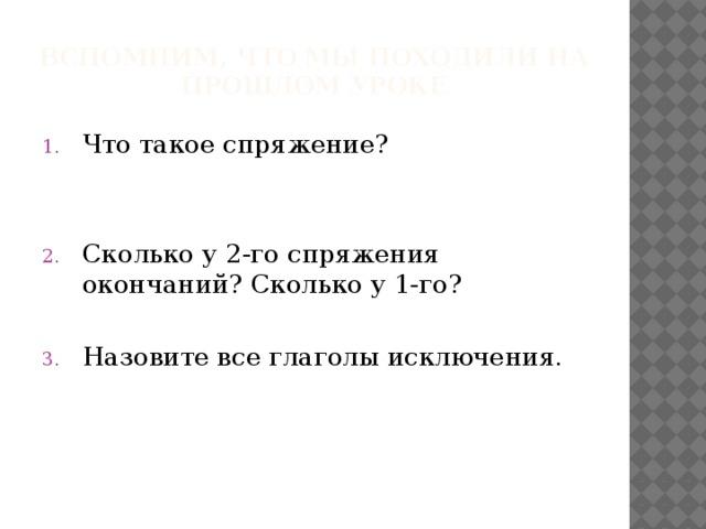Конспект урока 7 класс русский язык морфология и орфография морфологический разбор слова