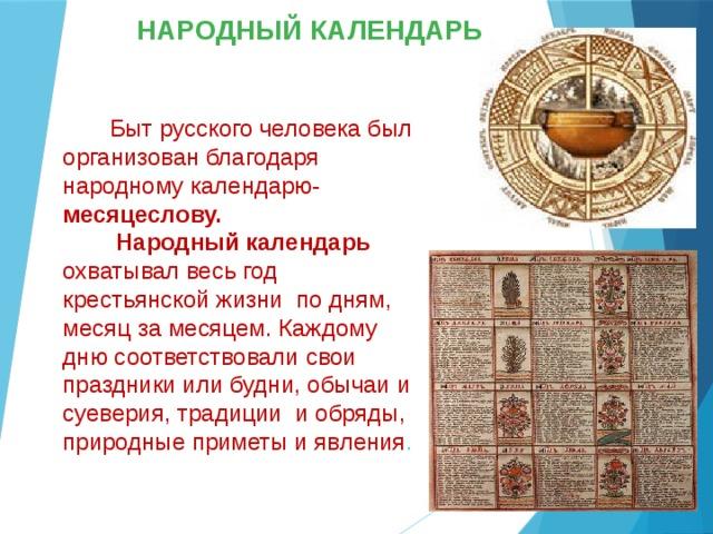 народный календарь в картинках узнаете