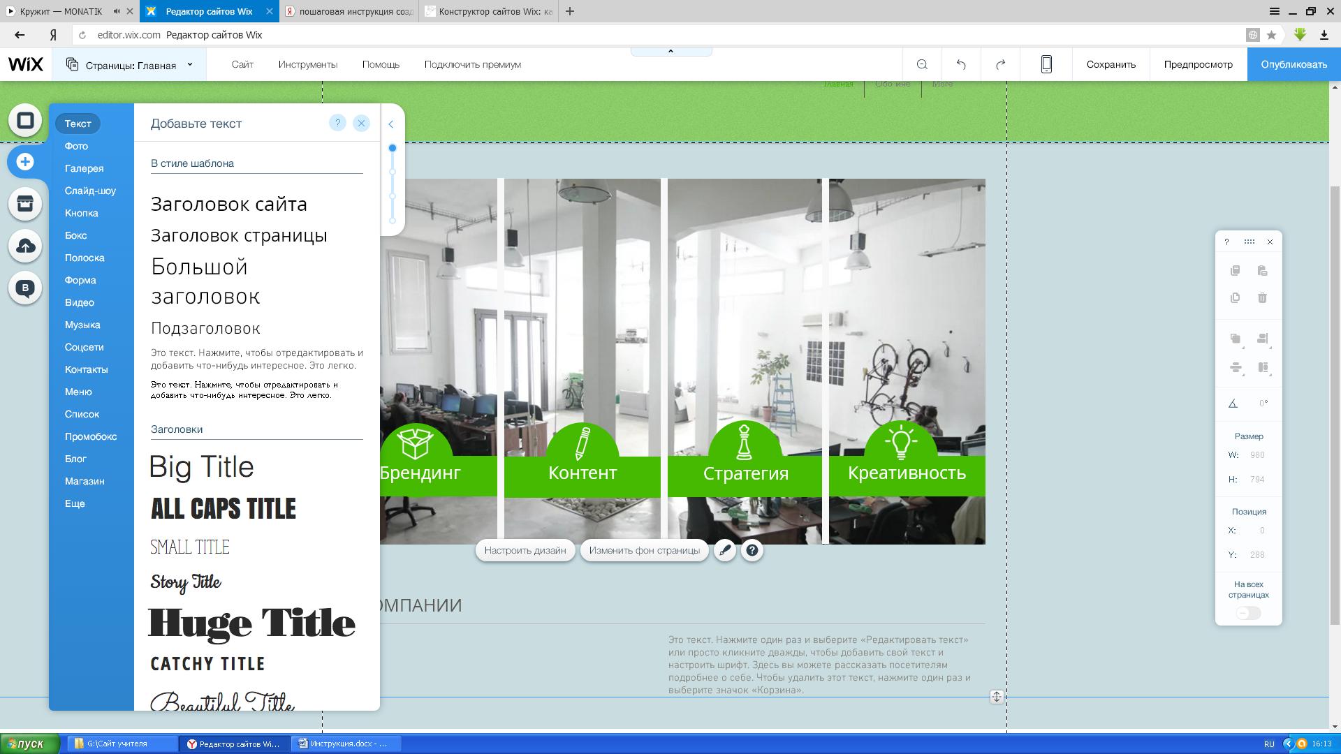 Создание сайта на wix инструкция уроки создания флеш сайт