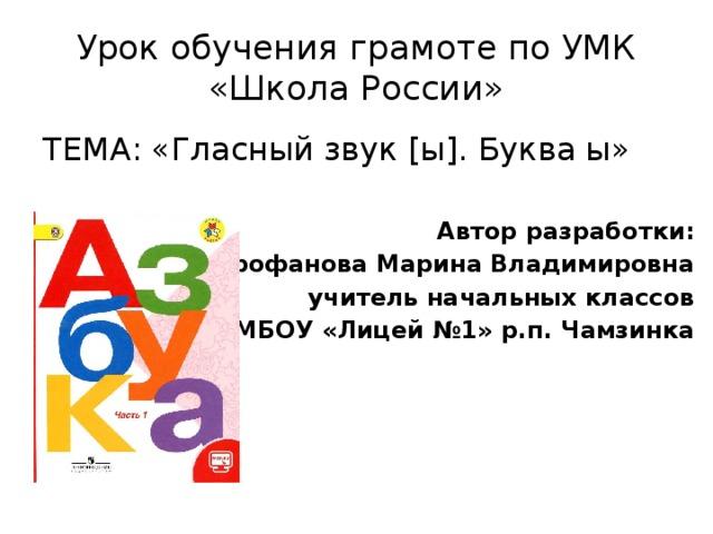 урок чтения буква п школа россии