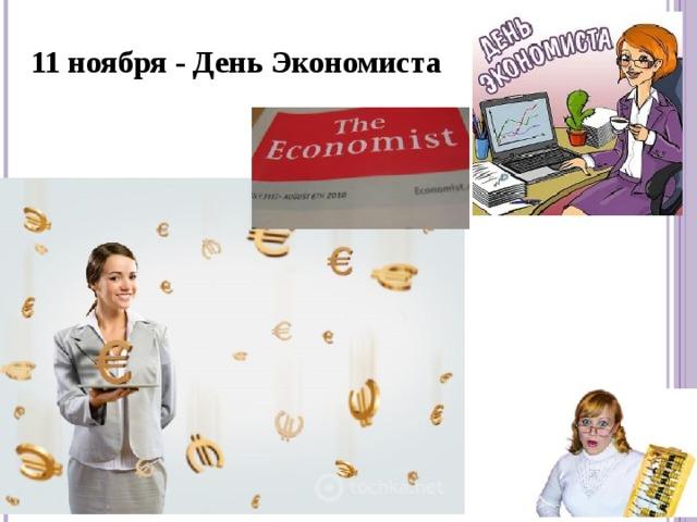 наука 11 ноября день экономиста в россии поздравления хорошо нарастает