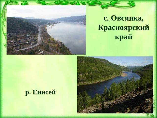 с. Овсянка, Красноярский край р. Енисей